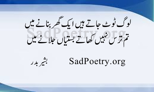 bashir badar sad poetry