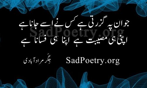 jigar-moradabadi poetry