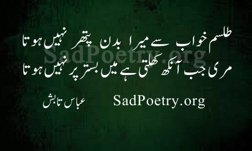pathar nahi hota dil