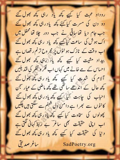 saghari siddiqui urdu ghazal kuch yaad rahi
