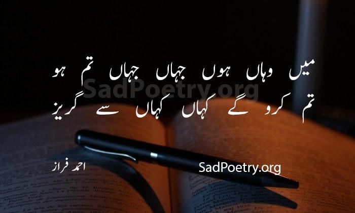 ahmad faraz_
