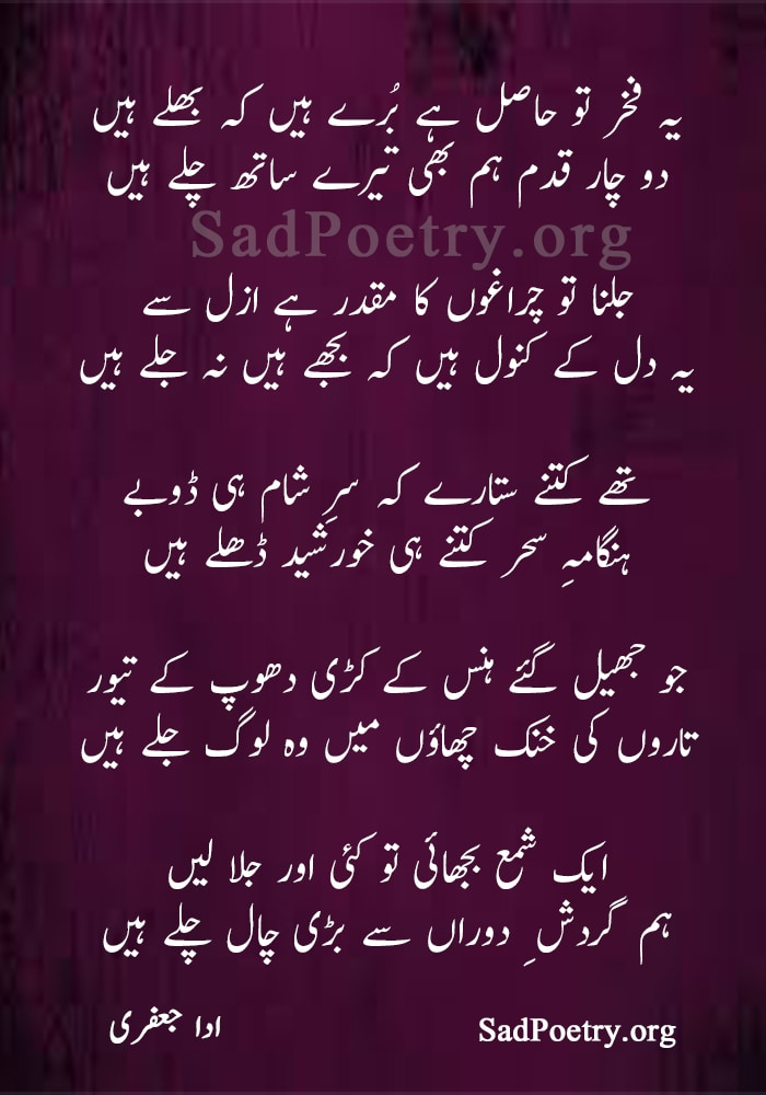 Yeh fakhr to haasil hai buray hain ke bhallay hain