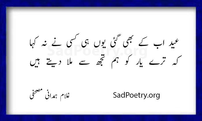 eid or yaar
