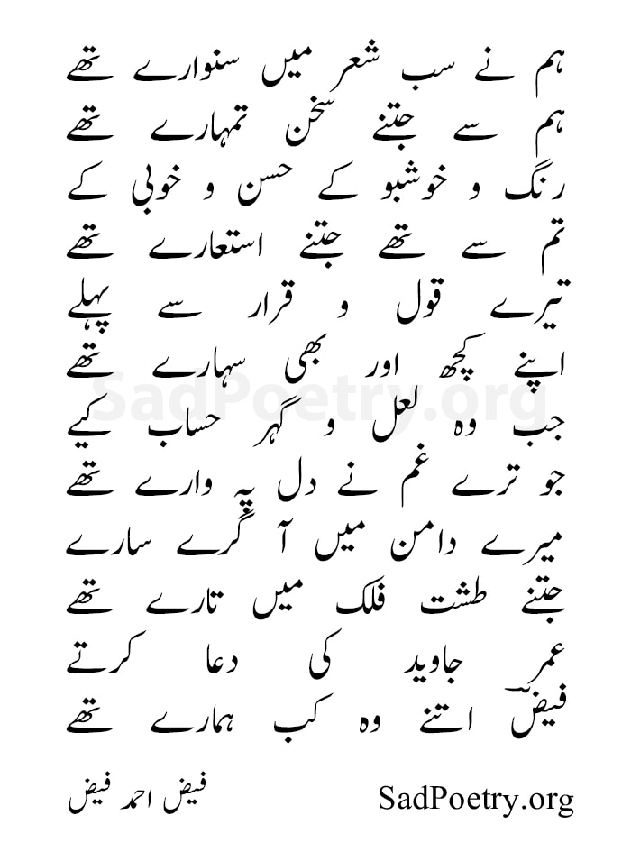 faiz ahmad faiz urdu ghazal