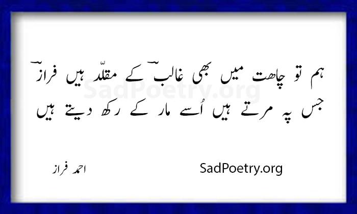 faraz n ghalib