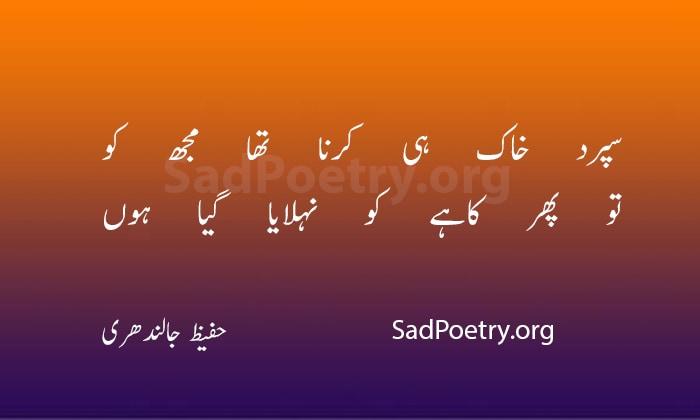 hafeez jalendhri poetry - 1