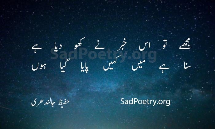 hafeez jalendhri poetry - 2