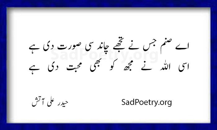 haider ali aatish shayari - 1