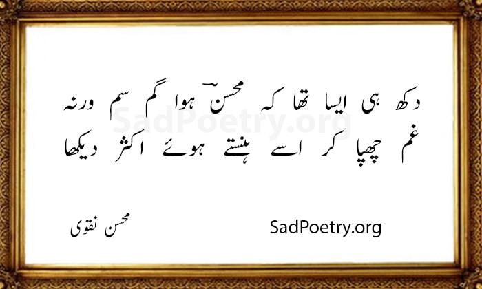 mohsin naqvi urdu poetry