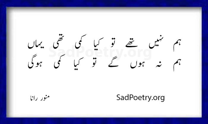 munawar rana poetry - 1