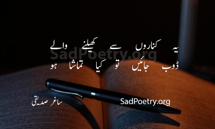 saghir siddiqui poetry - 2