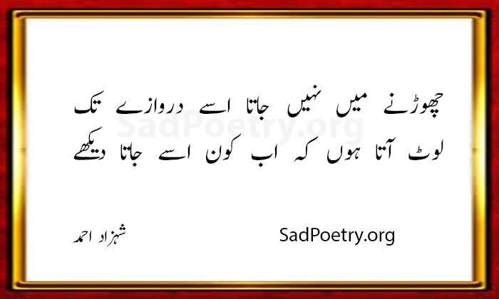 shahzad ahmad poetry - 1