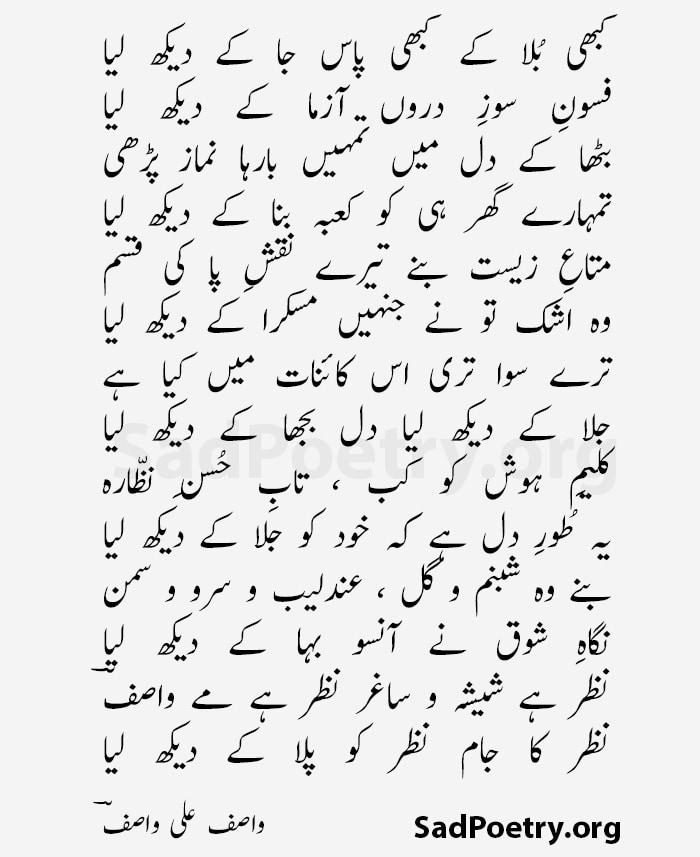 wasif ali wasif ghazals - 1