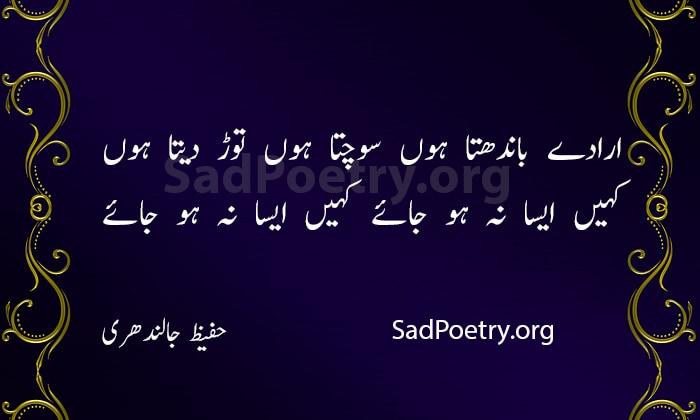 hafeez jalendhri poetry - 3