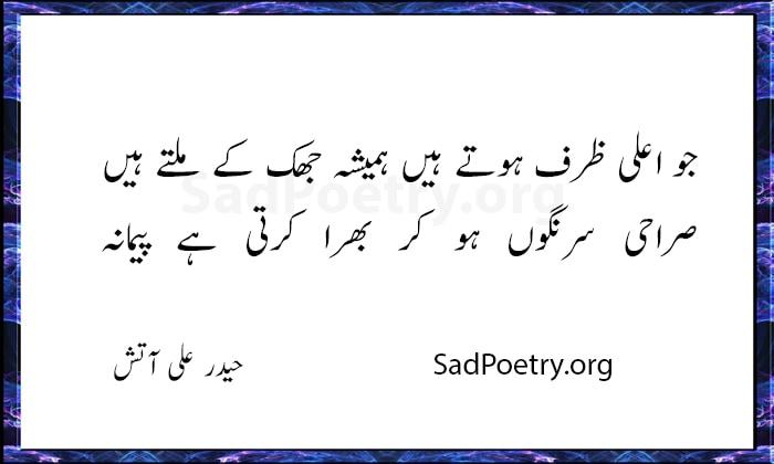 haider ali aatish shayari - 2