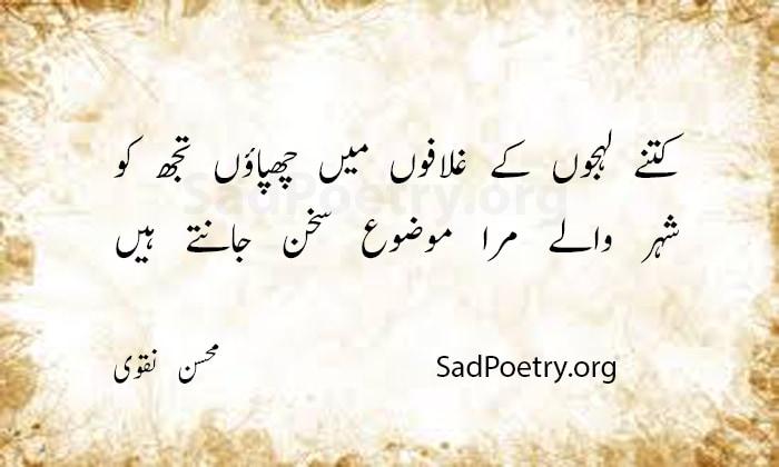 mohsin naqvi poetry - 5