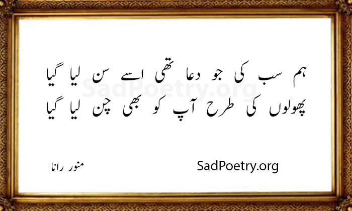 munawar rana poetry - 2