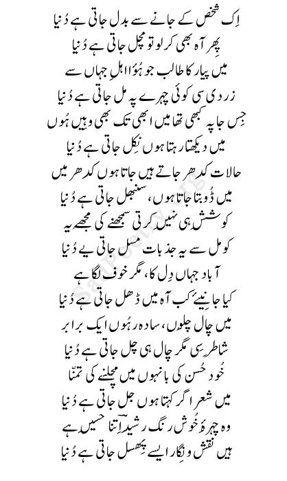 rasheed hasrat ghazal
