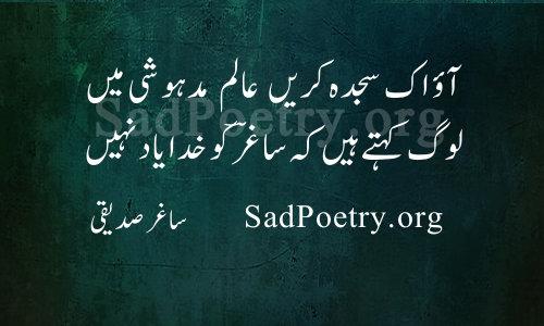 saghar-siddqui khuda