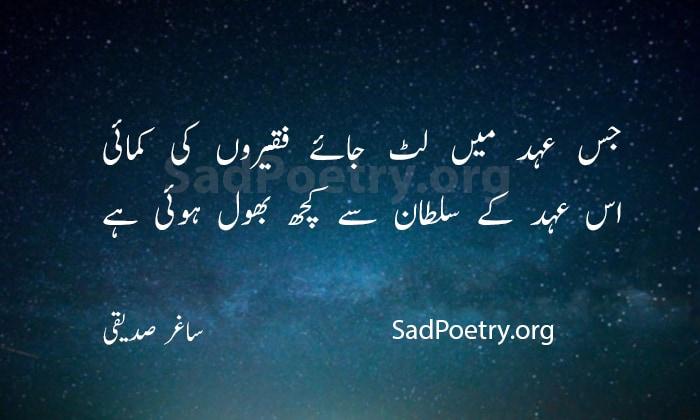 saghir siddiqui poetry - 1