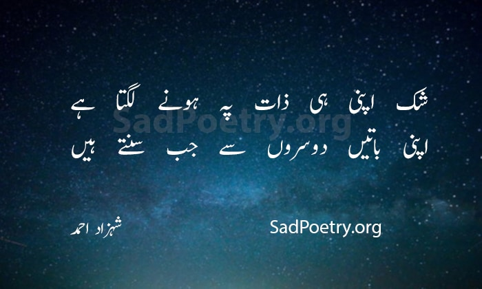 shahzad ahmad poetry - 12