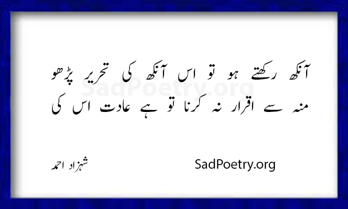 shahzad ahmad poetry - 2