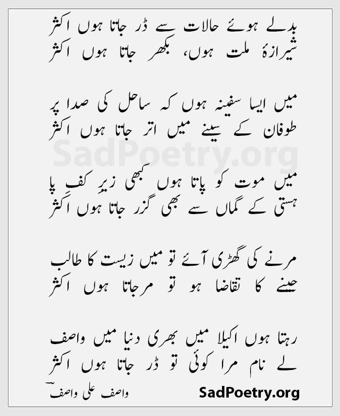 wasif ali wasif ghazals - 2