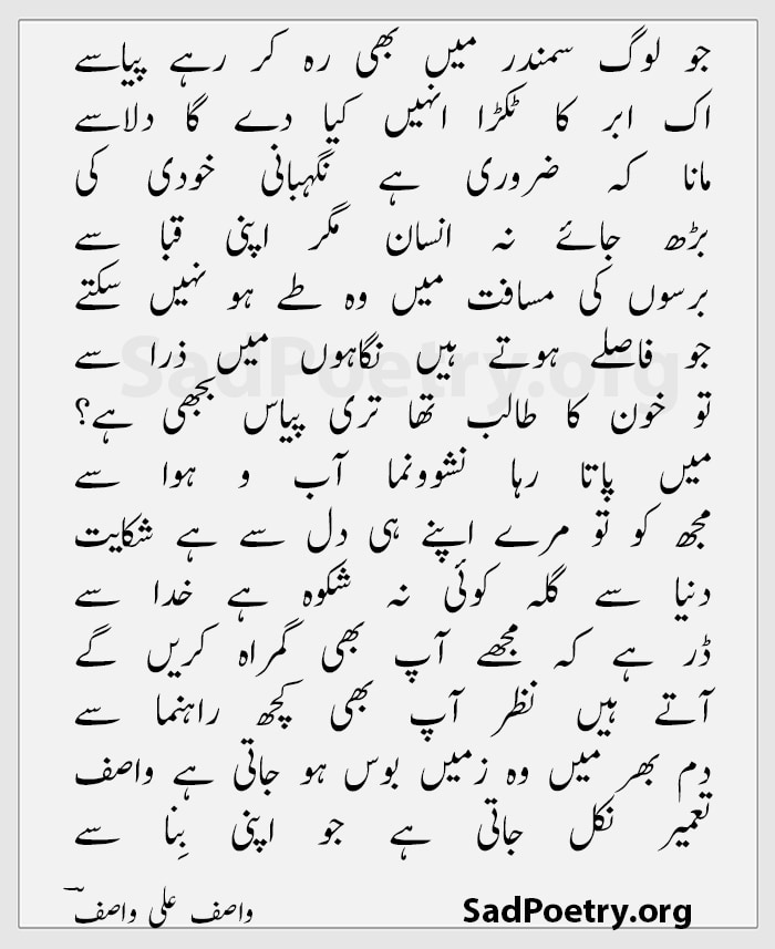 wasif ali wasif ghazals - 3