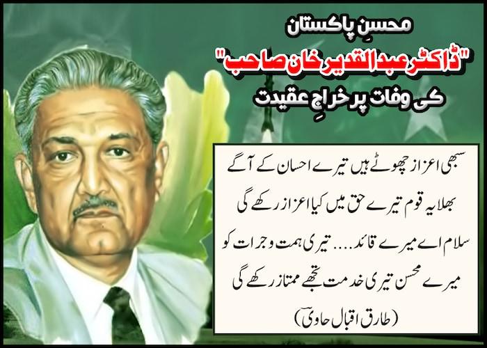 dr abdul qadeer khan