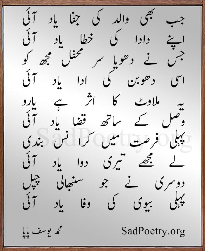 funn urdu poetry