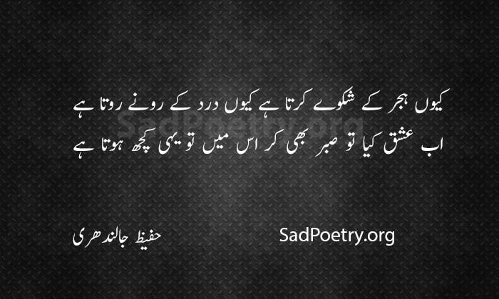 hafeez jalendhri poetry - 4