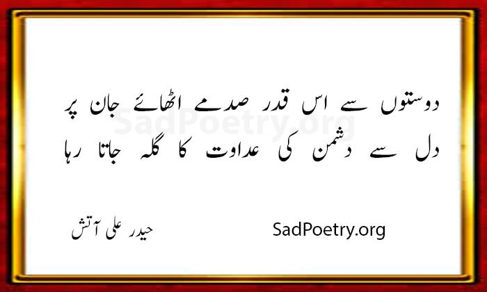 haider ali aatish shayari - 3