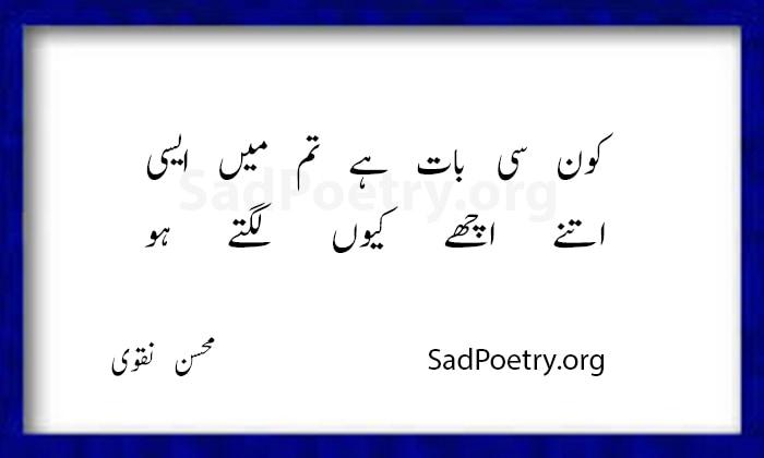 mohsin naqvi poetry - 1