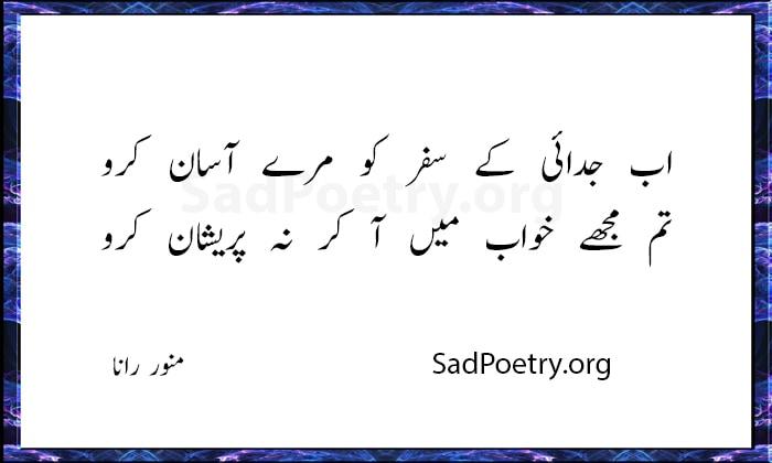 munawar rana poetry - 3