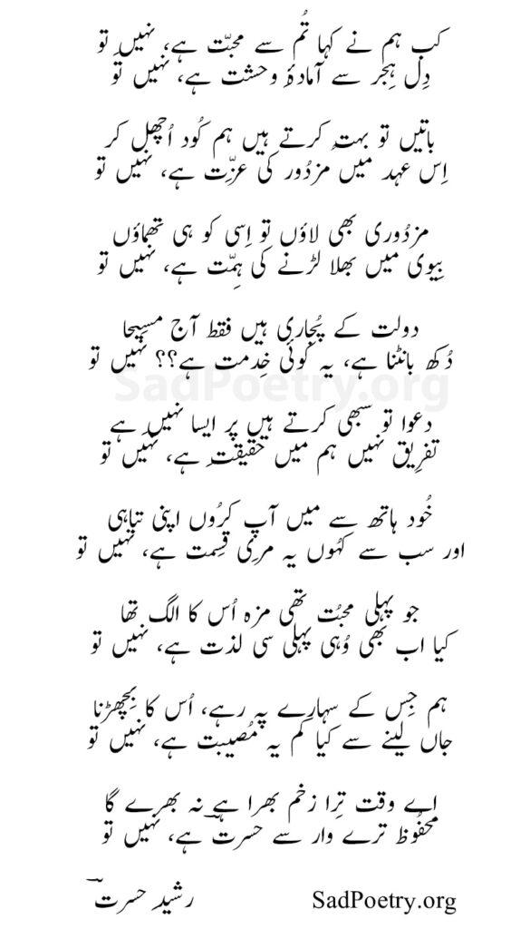 rasheed hasrat urdu ghazal shayari