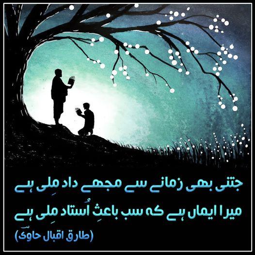 teacher day urdu